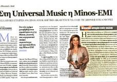 ΣΤΗ UNIVERSAL MUSIC Η MINOS-EMI (ΚΕΦΑΛΑΙΟ)