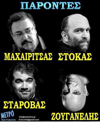 Μαχαιρίτσας, Στόκας Σταρόβας & Ζουγανέλης - Καλοκαιρινή Περιοδεία 2013