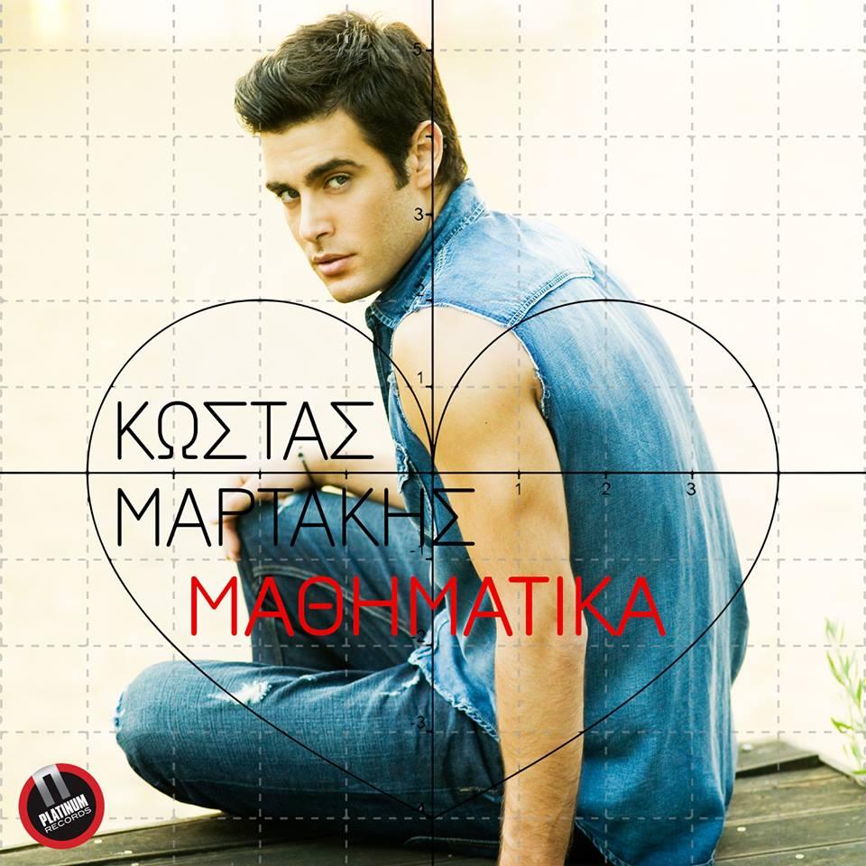 Κώστας Μαρτάκης Kostas Martakis Doste Choro Stin Elpida