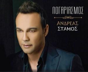 Ανδρέας Στάμος - Νέο Τραγούδι_Λογαριασμός