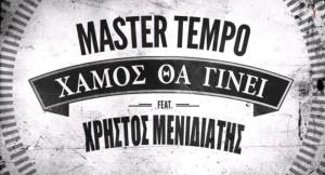 Master Tempo - Χρήστος Μενιδιάτης