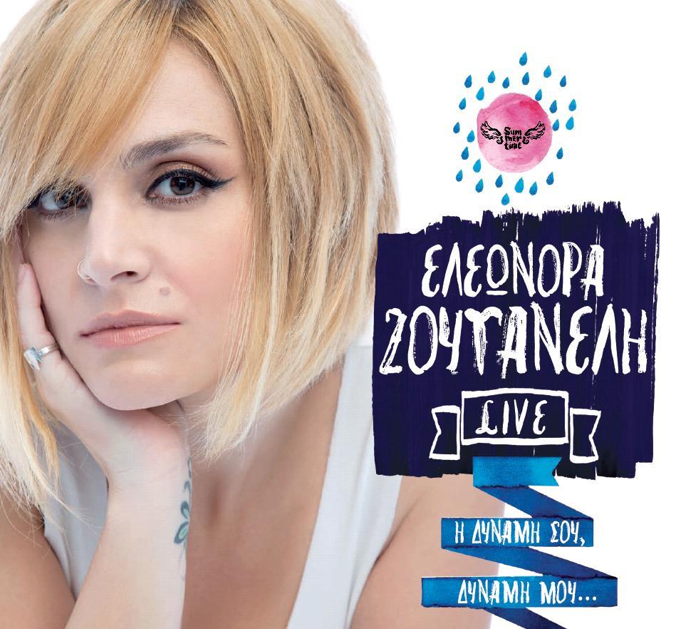 Ελεωνόρα Ζουγανέλη - Συναυλίες Καλοκαίρι 2014