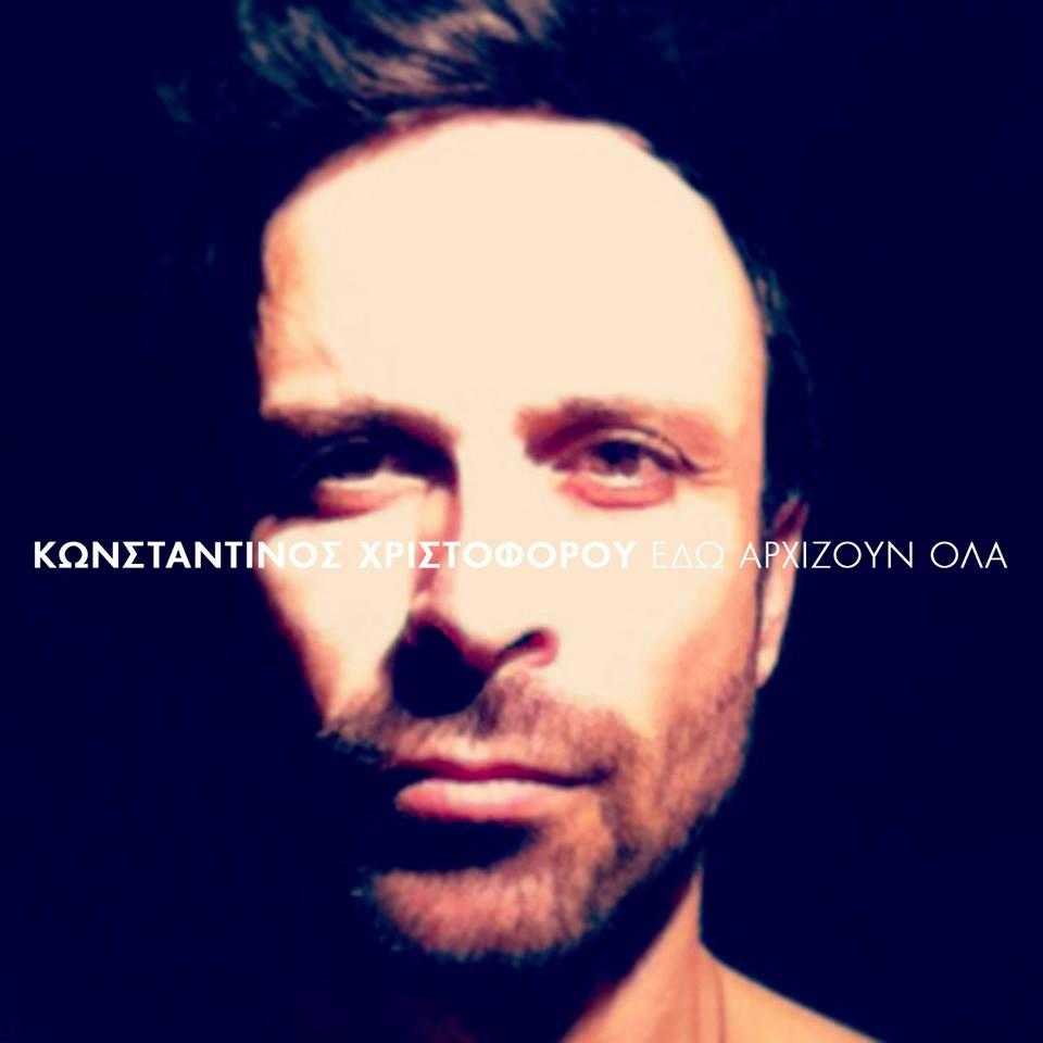 Κωνσταντίνος Χριστοφόρου - Εδώ Αρχίζουν Όλα