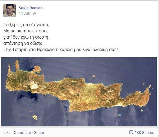 Ο Σάκης Ρουβάς έγραψε μαντινάδα