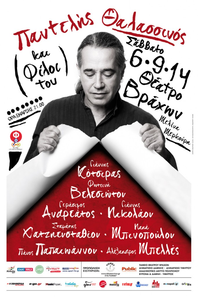 Ο Παντελής Θαλασσινός στο Θέατρο Βράχων «Μελίνα Μερκούρη» το Σάββατο 6 Σεπτεμβρίου!