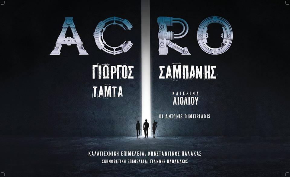 Acro: Γιώργος Σαμπάνης, Tamta, Κατερίνα Λιόλιου