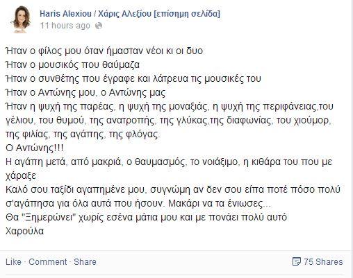 """Η """"συγγνώμη"""" της Χαρούλας Αλεξίου στον Αντώνη Βαρδή!"""