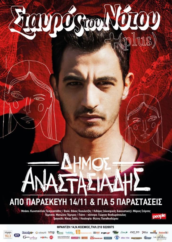 Σταυρός Του Νότου: Δήμος Αναστασιάδης (Από Παρασκευή 14/11 και για 5 παραστάσεις)