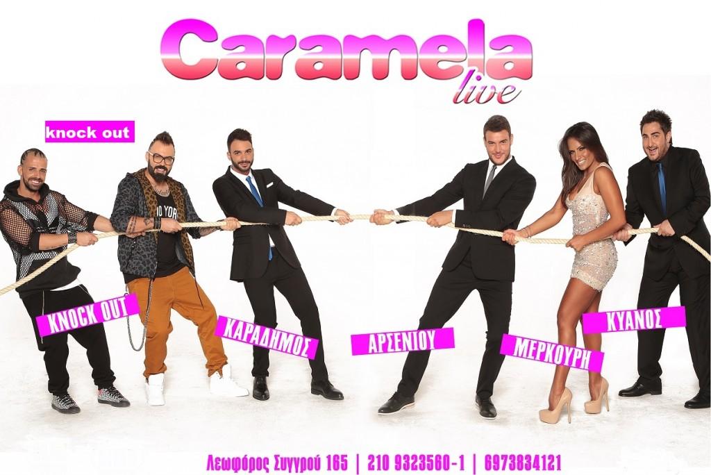 Caramela: Σάκης Αρσενίου, Ειρήνη Μερκούρη, Κυριάκος Κυανός, Δημήτρης Καραδήμος, Knock Out