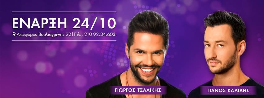 Central Live: Γιώργος Τσαλίκης, Πάνος Καλίδης