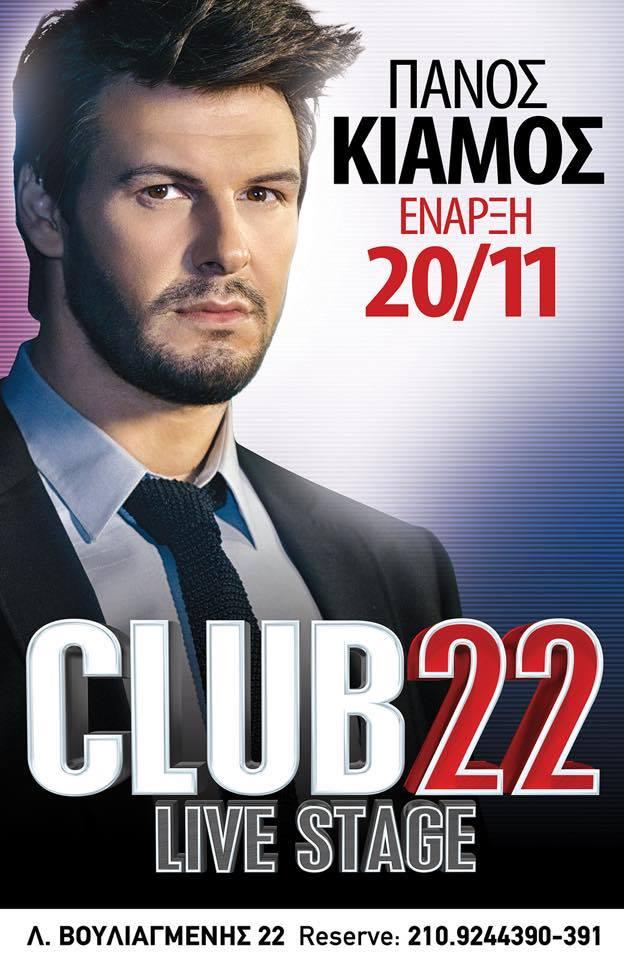 Club 22: Πάνος Κιάμος, Stan, Ελένη Χατζίδου, Ελευθερία Ελευθερίου