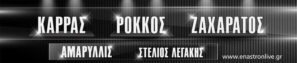 Enastron: Βασίλης Καρράς, Στέλιος Ρόκκος, Τάκης Ζαχαράτος, Αμαρυλλίς, Στέλιος Λεγάκης