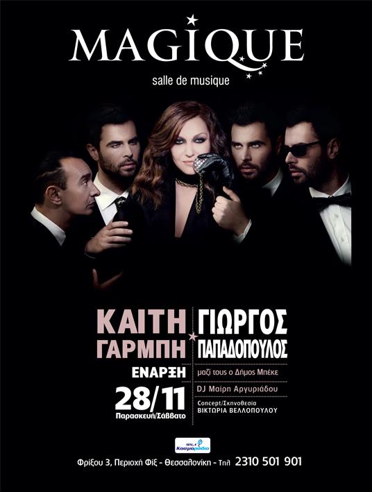 Magique - Καίτη Γαρμπή & Γιώργος Παπαδόπουλος (Θεσσαλονίκη)