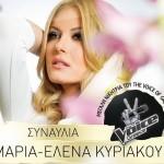 Φιλανθρωπική συναυλία με τη νικήτρια του The Voice Μαρία Έλενα Κυριάκου, για την εκστρατεία πρόληψης εξαρτήσεων!