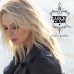 """""""Μόνη Καρδιά"""" – Το νέο τραγούδι της Πέγκυς Ζήνα σε μουσική του Stan!"""