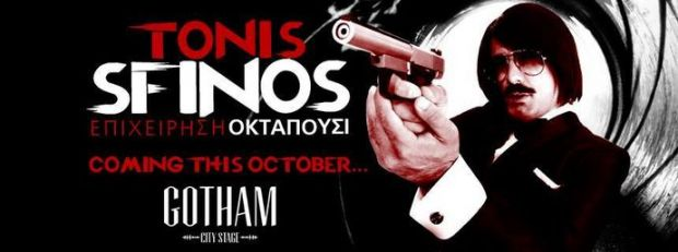 Gotham City: Toni Sfinos
