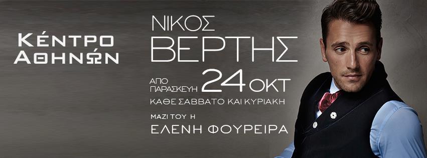 Νίκος Βέρτης - Ελένη Φουρέιρα - Παρις στο Κέντρο Αθηνών