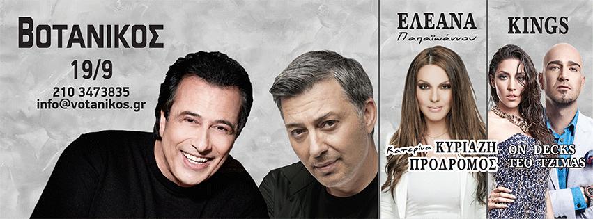 Βοτανικός: Αντύπας, Νίκος Μακρόπουλος, Ελεάνα Παπαιωάννου, KINGS