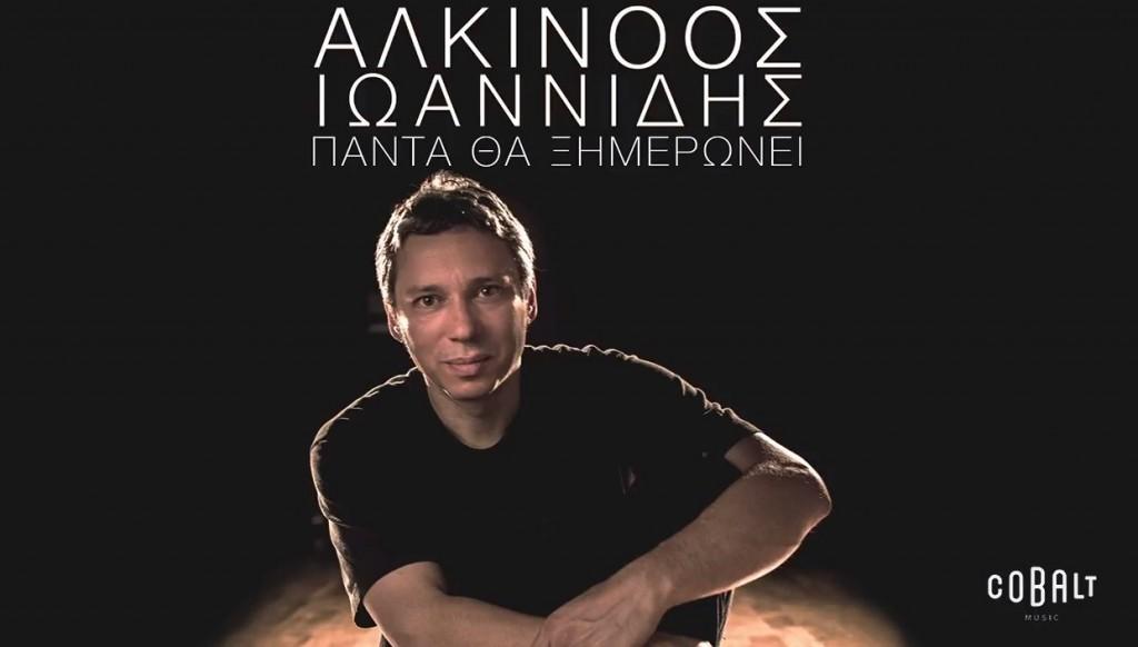 Πάντα Θα Ξημερώνει - Αλκίνοος Ιωαννίδης