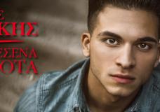 """""""Μόνο Εσένα Ή Τίποτα"""" – Ο Στέλιος Λεγάκης σε νέο τραγούδι με την υπογραφή του Στέλιου Ρόκκου!"""