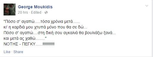 """""""Πόσο σ' αγαπώ"""" - Νότης Σφακιανάκης & Πέγκυ Ζήνα"""