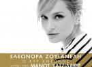 """""""Ο Κυρ Αντώνης"""" – Άκουσε αποκλειστικά στο GGM το νέο live τραγούδι της Ελεωνόρας Ζουγανέλη!"""