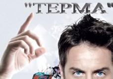 """""""Τέρμα"""" – Έρχεται το νέο single του Γιώργου Μαζωνάκη!"""