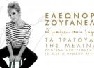 """Άκουσε αποκλειστικά στο GGM 4 νέα """"τραγούδια της Μελίνας"""" από το νέο live album της Ελεωνόρας Ζουγανέλη!"""
