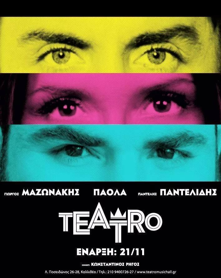 Μαζωνάκης - Πάολα - Παντελίδης στο Teatro Music Hall από 21/11