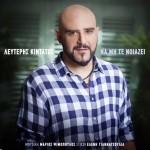 """""""Να Μη Σε Νοιάζει"""" – Άκουσε πρώτος το νέο τραγούδι του Λευτέρη Κιντάτου από το The Voice of Greece!"""