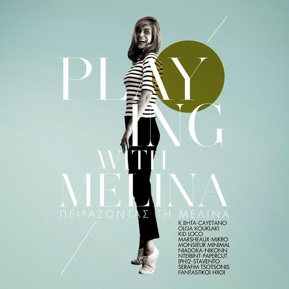 """Playing With Melina - Πειράζοντας Τη Μελίνα"""