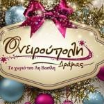 Ονειρούπολη 2014-2015 | Πρόγραμμα Συναυλιών