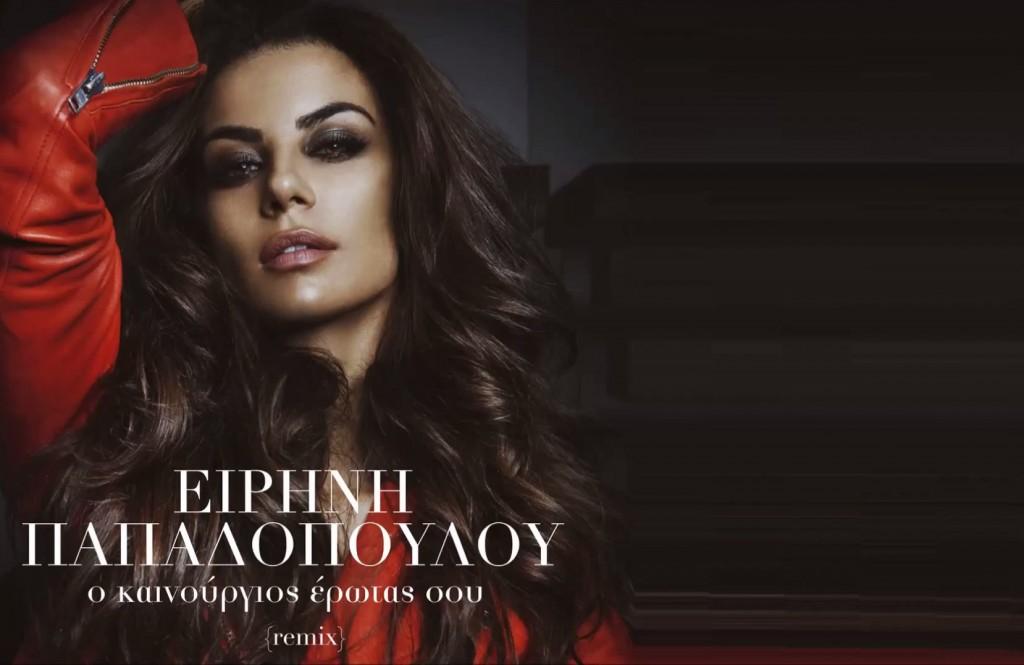 Ο Καινούργιος Έρωτας Σου (Remix) - Ειρήνη Παπαδοπούλου