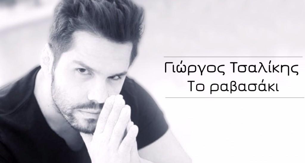 Ρίξε Μου Το Ραβασάκι - Γιώργος Τσαλίκης