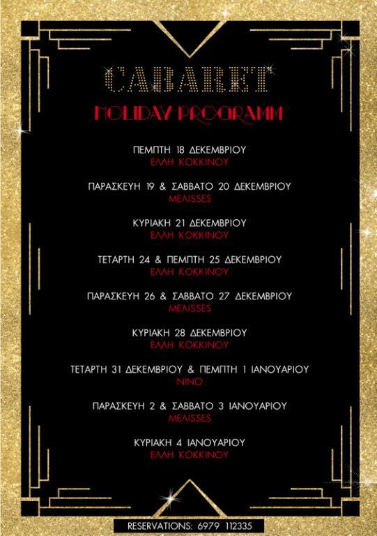 Εορταστικό Πρόγραμμα Cabaret: Έλλη Κοκκίνου / ΝΙΝΟ