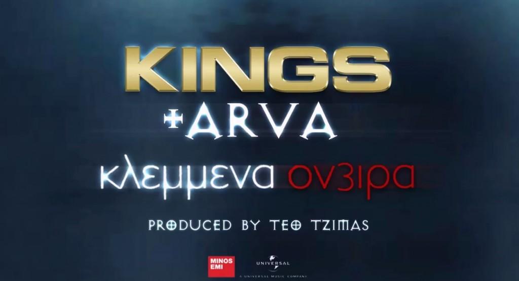 Κλεμμένα Όνειρα - KINGS + Arva