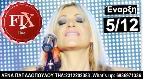Fix Live - Λένα Παπαδοπούλου