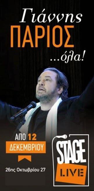Stage Live - Γιάννης Πάριος