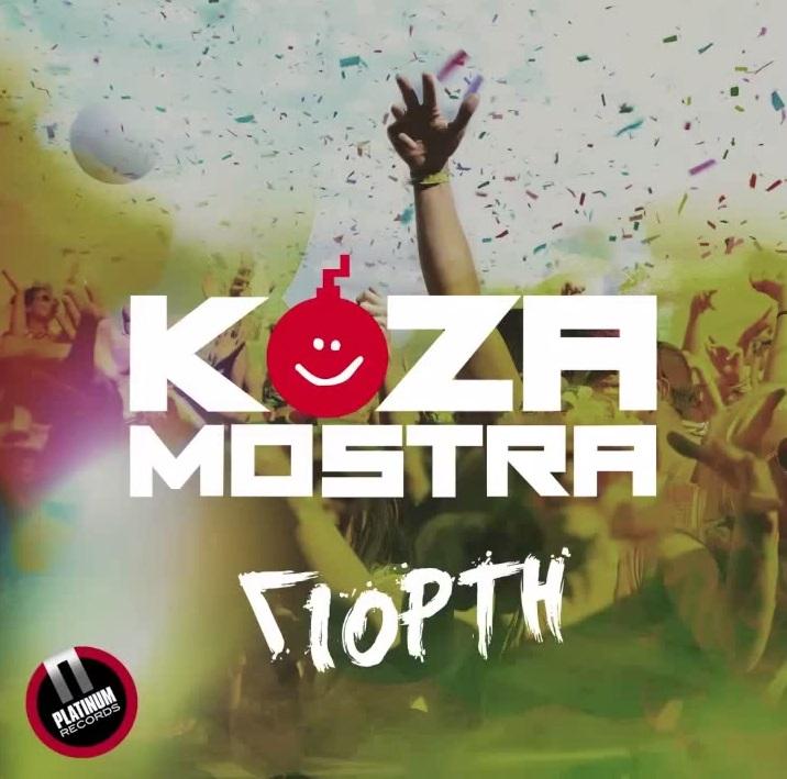 Γιορτή - Koza Mostra (Εθνική Ελλάδος)