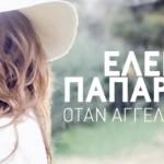 """""""Όταν Άγγελοι Κλαίνε"""" – Άκουσε απόσπασμα από το νέο τραγούδι της Έλενας Παπαρίζου!"""