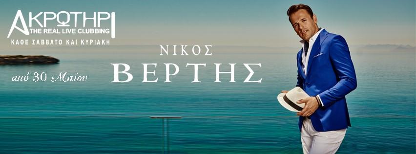 Νίκος Βέρτης & Ακρωτήρι (έναρξη 30/05)