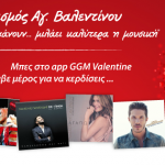 GGM Valentine: Όταν τα λόγια αποτυγχάνουν… μιλάει καλύτερα η μουσική!
