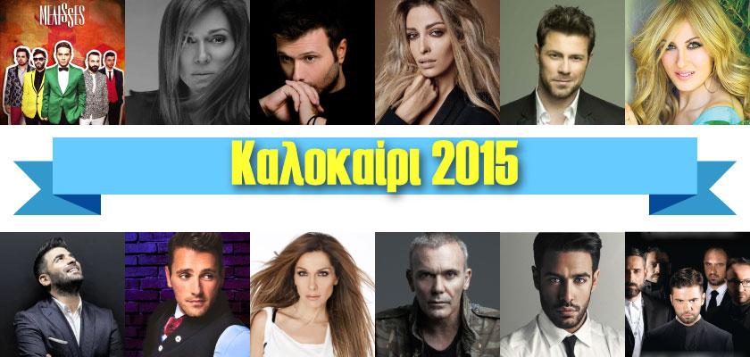 Καλοκαίρι 2015 | Όλα τα νυχτερινά μουσικά σχήματα σε Αθήνα - Θεσσαλονίκη