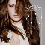 """""""Όταν Άγγελοι Κλαίνε"""" – Άκουσε πρώτα στο GGM το νέο τραγούδι της Έλενας Παπαρίζου!"""
