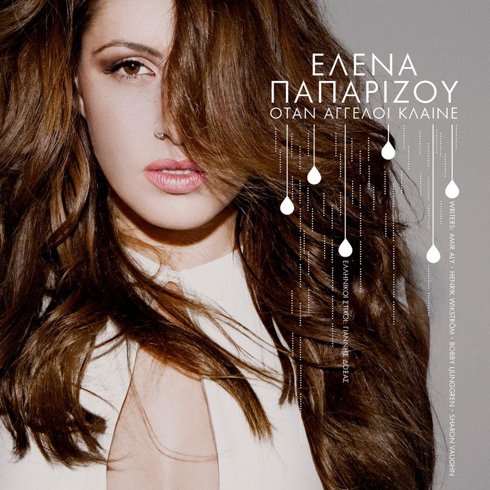 Το εντυπωσιακό εξώφυλλο της Έλενας Παπαρίζου για το νέο της τραγούδι!