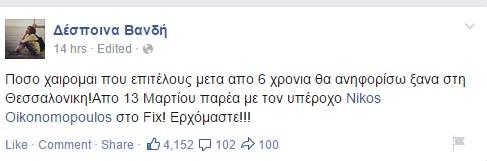 Δέσποινα Βανδή και Νίκος Οικονομόπουλος στο FIX από 13/03