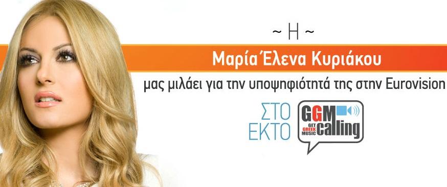 GGM Calling | Η Μαρία Έλενα Κυριάκου μιλάει για την υποψηφιότητα της στη Eurovision!