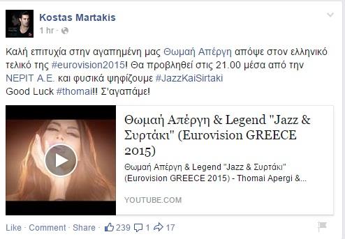 Eurovision 2015: Ποια αποψινή συμμετοχή στηρίζει ο Κώστας Μαρτάκης;