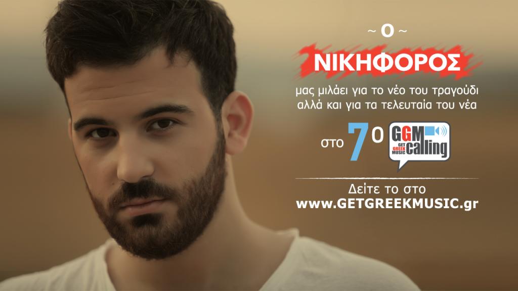 GGM Calling | Νικηφόρος