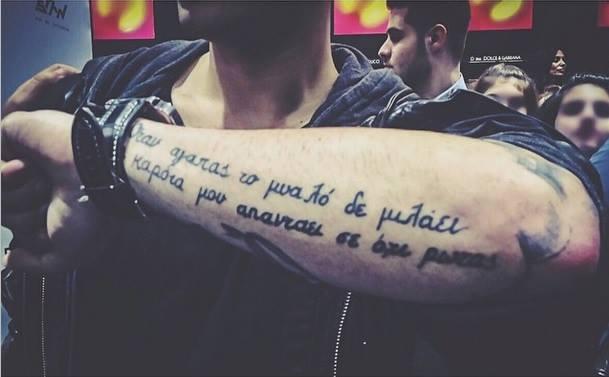 """Απίστευτο! Έκαναν το """"Όταν Αγαπάς"""" του Stan... τατουάζ! (Φωτό)"""